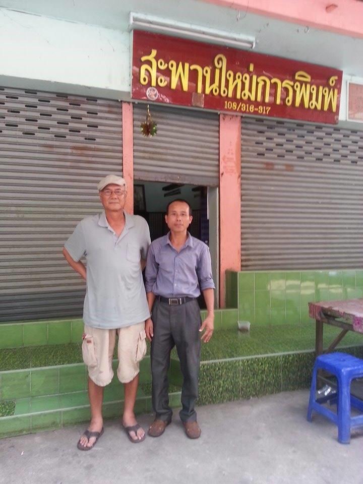 Duong Van Nam 4